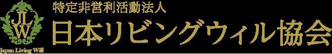 日本リビングウィル協会